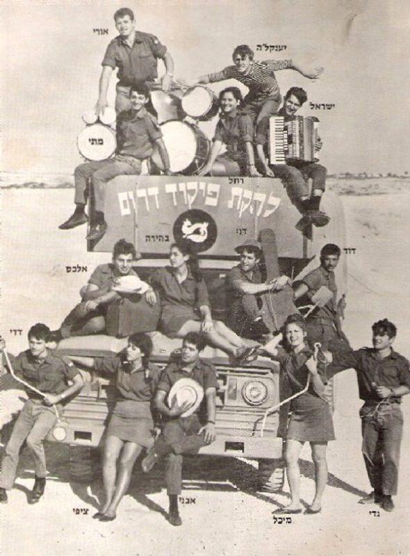 להקת פיקוד דרום