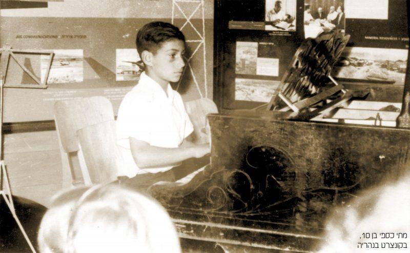 בגיל עשר, בקונצרט בנהריה