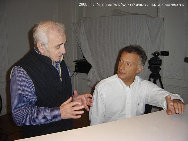 עם שארל אזנבור
