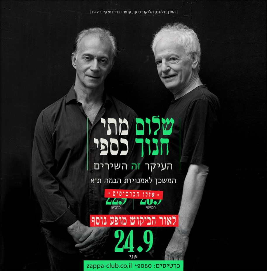 concert-with-hanoch3
